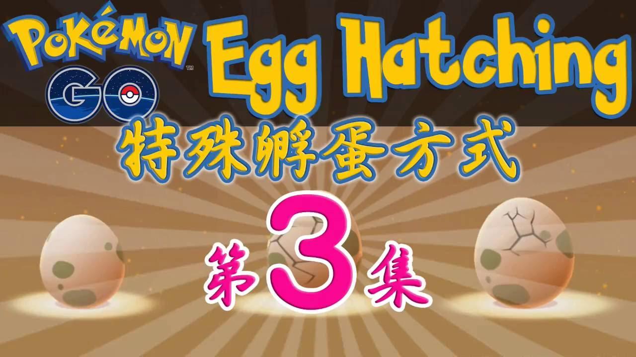 [Pokemon Go] 玩家特殊孵蛋法 - 第3集 - 孵蛋王是你!!?? - YouTube