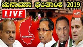 Karnataka Election Results Live | ಚುನಾವಣಾ ಫಲಿತಾಂಶ 2019 | YOYO Kannada News