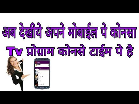 Ab Dekhe apne mobile par konsa TV program konsi time pe hai