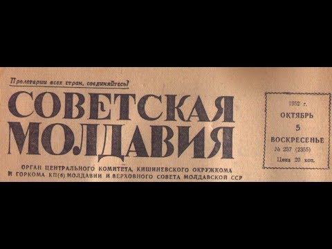 Soviet Moldova / Советская Молдавия