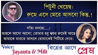 বিয়ের আগে প্রেম | Love before marriage | Romantic Love Story - Artist: Jayanta Basak & Mili