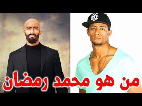 من هو محمد رمضان وكيف كانت بدايته تعرف عليه قصة حياة المشاهير Youtube