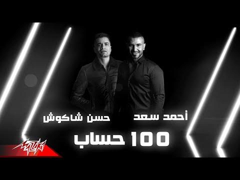 Ahmed Saad Ft. Hassan Shakoush - 100 Hesab | Lyrics Video - 2020 | احمد سعد و حسن شاكوش - 100 حساب