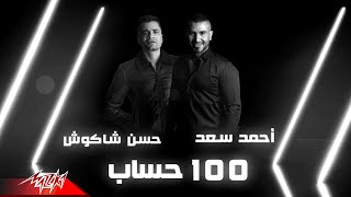 Ahmed Saad Ft. Hassan Shakoush - 100 Hesab | Lyrics Video - 2020 | احمد سعد و حسن شاكوش - 100 حساب