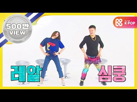 (Weeklyidol EP.248) JYP X HANI 'UP DOWN' DANCE
