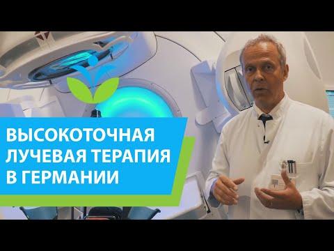 Полное излечение от онкологии возможно благодаря высокой точности лучевой терапии.