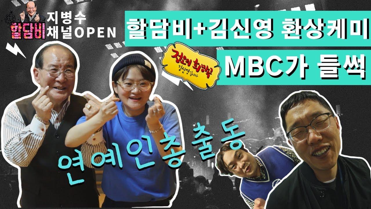 [할담비공식채널] 할담비+김신영 환상케미 스타들이 총출동한 이유는?