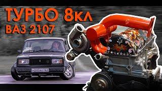 Собираем новый турбо 8-кл мотор в ВАЗ 2107 #Проект Хохлома