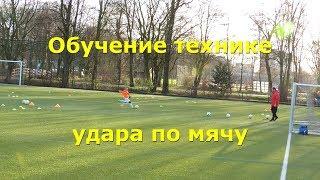 Детский футбол обучение технике удара