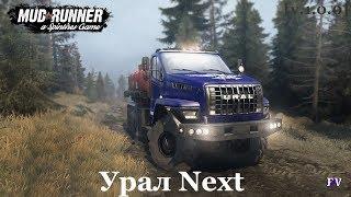 Spintires Mudrunner: Урал Next [v.1.0.0]