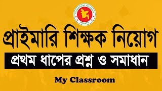 Primary School Teacher Question and answer || Question Solve || My Classroom Video