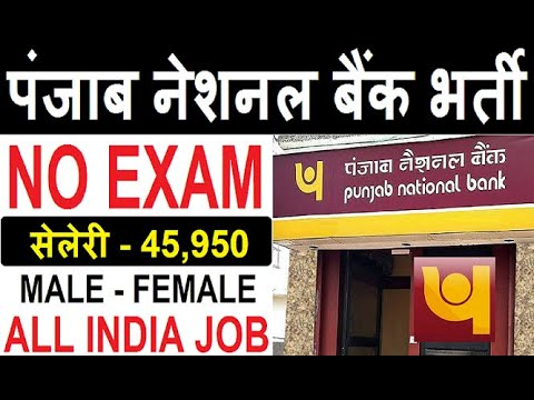 PNB BANK RECRUITMENT 2019 20 || BANK VACANCY 2020 || BANK JOBS 2020 || GOVT JOBS 2020