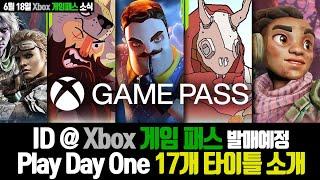 발매 당일! Xbox 게임패스로 바로 즐길 수 있는 X…