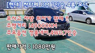 싼타페DM 7인승 최저가 판매합니다 ^^