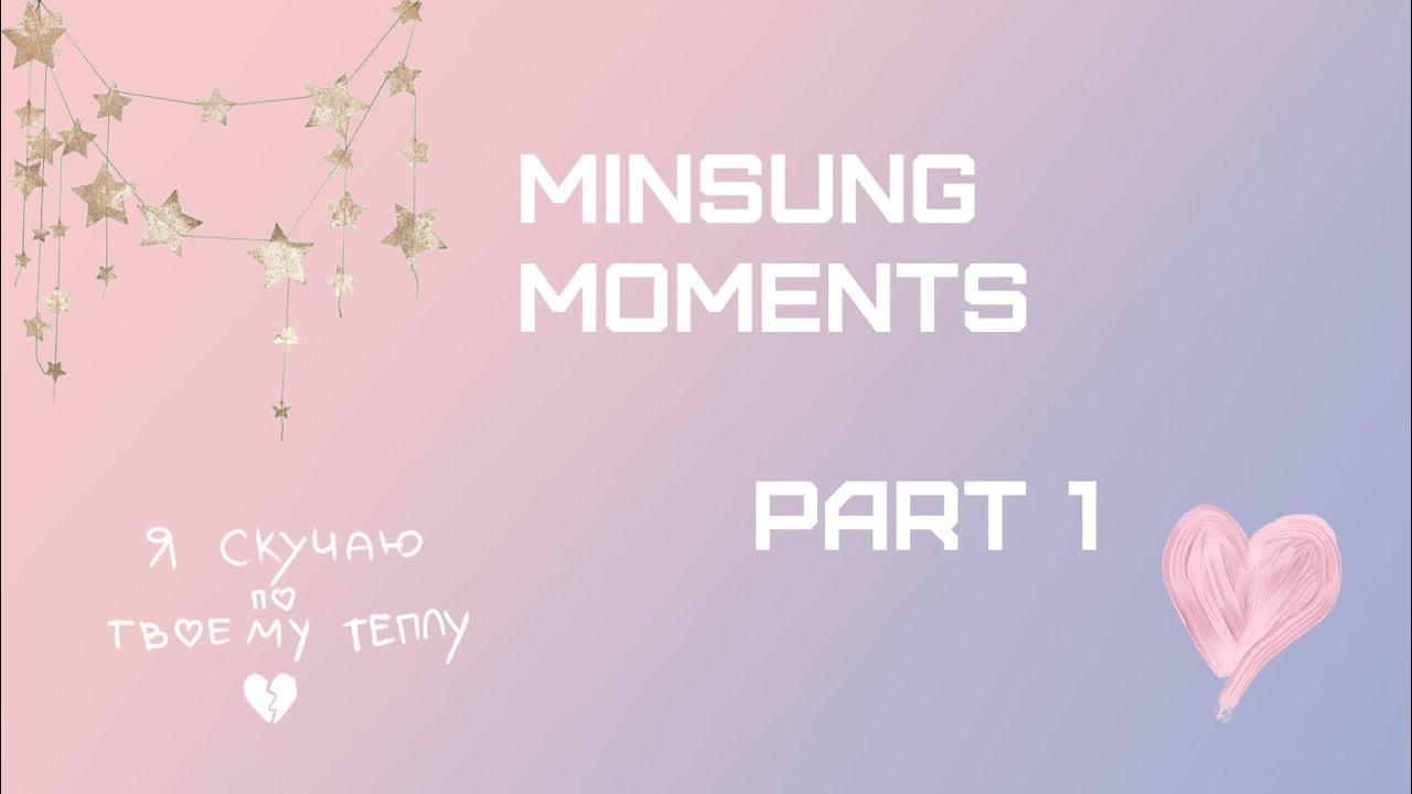 minsung moments part 1
