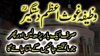 wazifa Gous-e-Azam Dastageer(RA)    Sirf aik baar parh lain