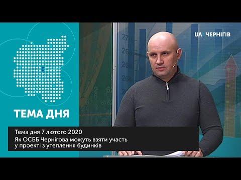 Тема дня (07.02.2020). Як ОСББ Чернігова можуть взяти участь у проекті з утеплення будинків