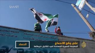 المعارضة السورية تعيد تشكيل خريطتها السياسية والعسكرية