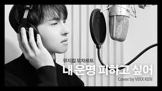 VIXX KEN - 뮤지컬 모차르트 '내 운명 피하고 …