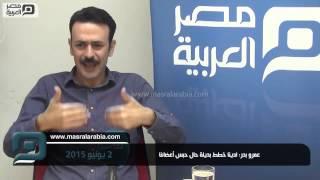 مصر العربية | عمرو بدر: لدينا خطط بديلة حال حبس أعضائنا