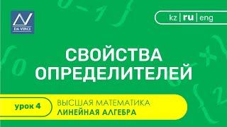 Линейная алгебра, 4 урок, Свойства определителей