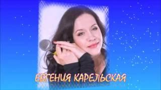 ЕВГЕНИЯ КАРЕЛЬСКАЯ ''РЮМКА ВОДОЧКИ'' премьера клипа.ПРАЗДНИК ИВАНА КУПАЛЫ