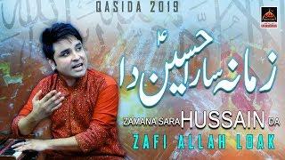 Qasida - Zamana Sara Hussain Da - Zafi Allah Loak - 2019 | Qasida Imam Hussain A.s