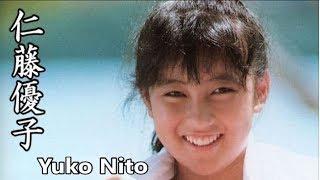 仁藤優子の画像集です。(にとうゆうこ)Yuko Nitoは千葉県千葉市出身の女優、元アイドル。 1986年、ホリプロタレントスカウトキャラバンで「アク...