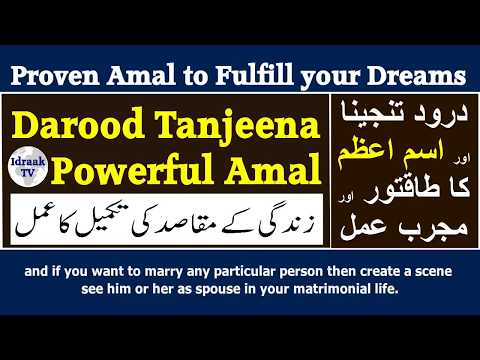 Darood Tanjeena ka Wazifa | Ubqari Amliyat | Ubqari English Media | Idraak TV | YouTube