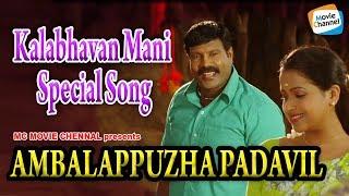 Kalabhavan Mani Special Song | Ambalakula Kadavil Vecho | Full HD Video Song | Malayalam Movie Songs