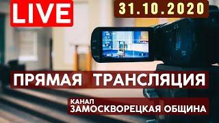 Прямая трансляция пользователя Замоскворецкая община