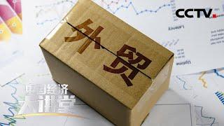 《中国经济大讲堂》 20200614 新挑战,新策略,我国外贸该如何稳?| CCTV财经