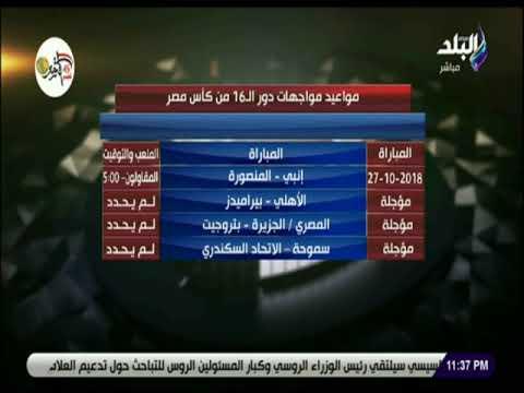 الماتش تعرف علي مواعيد مواجهات دور الـ16 من كأس مصر
