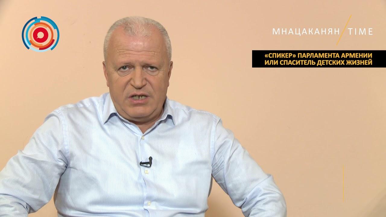 Картинки по запросу Мнацаканян/Time: «Спикер» парламента Армении или спаситель детских жизней