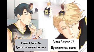 Идеальный 3 сезон 16-17 глава [Озвучка манги]