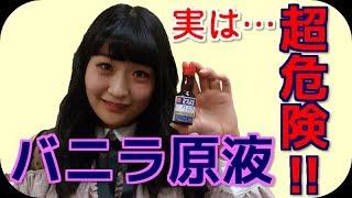 【罰ゲーム】バニラエッセンス一気飲みするとやばい理由w
