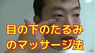 目の下のたるみ・むくみ解消に役立つマッサージのコツ Massage tips to help you slack-edema resolved under the eyes thumbnail