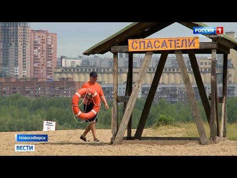Из-за пандемии коронавируса дату открытия пляжей в Новосибирске могут сдвинуть