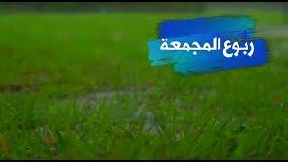 كليب ربوع المجمعة 2019 - تنفيذ بارقة كلمات ماجد الثميري أداء محمد العريني