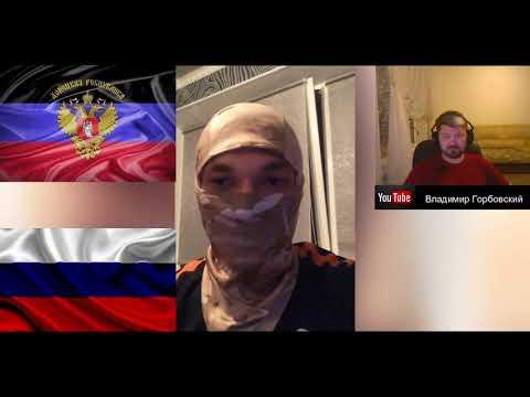На связи Донецк.
