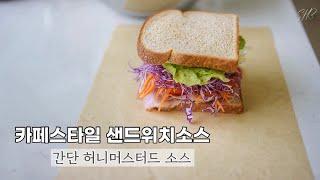 샌드위치에 넣어보세요! 맛있는 카페스타일 샌드위치소스 …