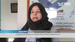 تونس: استمرار التظاهرات المطالبة بإنشاء مشاريع للحد من البطالة في سيدي بوزيد