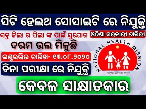 Odisha city health Society recruitment 2020 l latest odisha govt job l odisha job updates