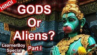 Are aliens our god ?? are gods astronaut?  क्या एलियंस ( परजीवी ) हमारे भगवान  है?