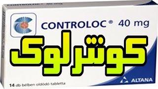 كونترولوك   لعلاج قرحة المعدة و الاثنى عشر Controloc