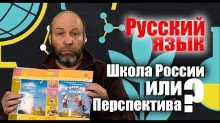 русский язык 1 класс: Школа России против Перспективы