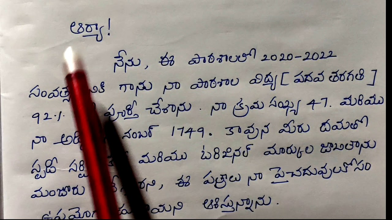 How To Write A Letter To Principal For Study Certificate In Telugu Letter Writing To Principal Youtube