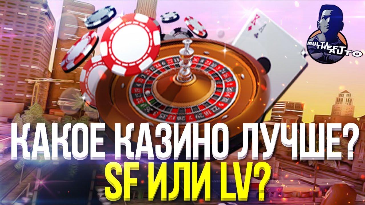 kazino-kakie-luchshe