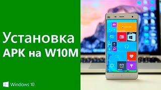 How to install Android Apps on Windows Phone 10 (Как установить APK на Windows 10 mobile)