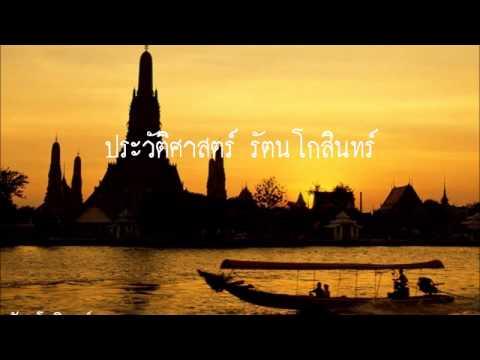 ประวัติศาสตร์ไทยสมัย รัตนโกสินทร์ ...  (Rattanagosin Thai History)